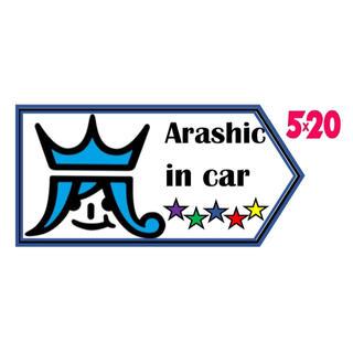 嵐 ステッカー  車 青色 5×20 耐水耐光タイプ(アイドルグッズ)