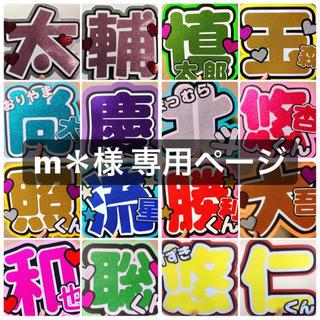 ❥·・m*様 専用ページ(アイドルグッズ)