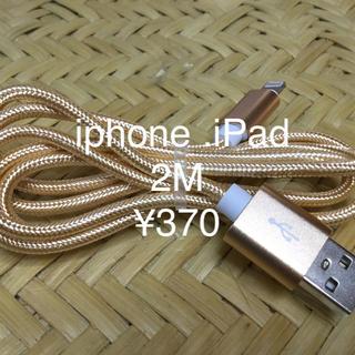 iphone .iPad ケーブル  2M