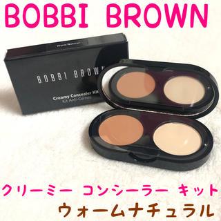 ボビイブラウン(BOBBI BROWN)のボビイブラウン クリーミー コンシーラー キット1.4g/1.7g クマ(コンシーラー)