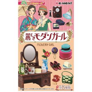 全種コンプ 袋未開封 麗しきモダンガールシリーズ ミニチュア(その他)