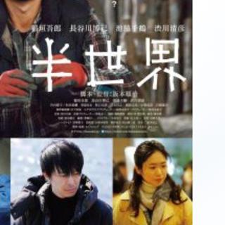 半世界(日本映画)