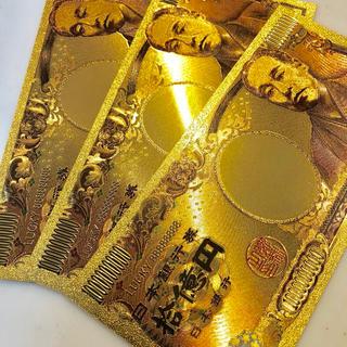 数量限定!!3枚set★24k Gold★10億円札★ブランド財布、バッグに(キャラクターグッズ)