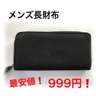 ❗️最安値❗️メンズ長財布(長財布)