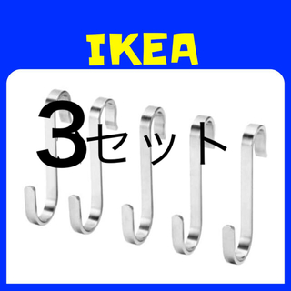 イケア(IKEA)のIKEA KUNGSFORS S字フック 2セット(その他)