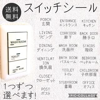 スイッチ用ラベルシール (しおり/ステッカー)