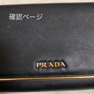 プラダ(PRADA)の【確認ページ】PRADA 長財布 サファアーノ ブラック 黒 (長財布)