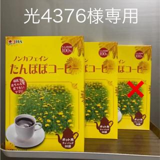 【専用】ノンカフェイン たんぽぽコーヒー(茶)