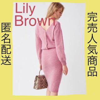 リリーブラウン(Lily Brown)の★ラクマ補償★匿名送料込★アンゴラニットベルトウエストマークワンピース(ひざ丈ワンピース)