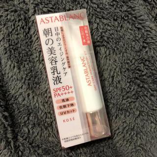 アスタブラン(ASTABLANC)のASTABLANC デイケアパーフェクトUV 化粧下地 新品未使用(化粧下地)