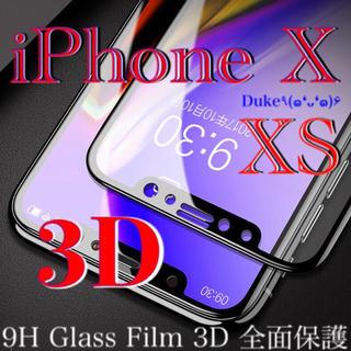 アイフォーン(iPhone)のiPhoneX iPhoneXS ガラスフィルム  (保護フィルム)