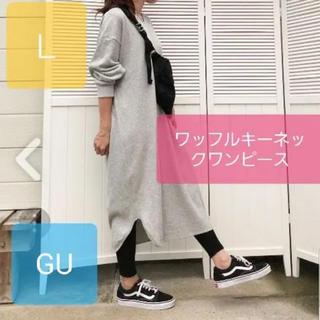 GU - ワッフルキーネックワンピース Lサイズ GU