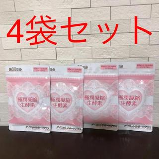 [送料込み タイムセール!] 極潤凝縮生酵素 サプリメント 4袋セット(ダイエット食品)