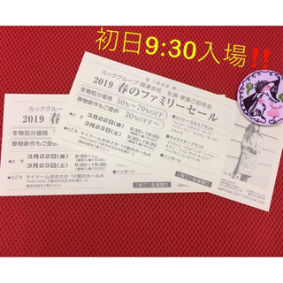 マリメッコ(marimekko)のルック ファミリーセール 初日9:30入場券!(ショッピング)