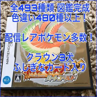 ニンテンドーDS(ニンテンドーDS)のポケモン ハートゴールド 中古ソフト(携帯用ゲームソフト)