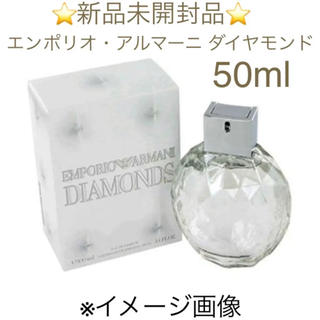 エンポリオアルマーニ(Emporio Armani)の⭐︎新品未開封品⭐︎エンポリオ・アルマーニ ダイヤモンド EDP SP 50ml(香水(女性用))