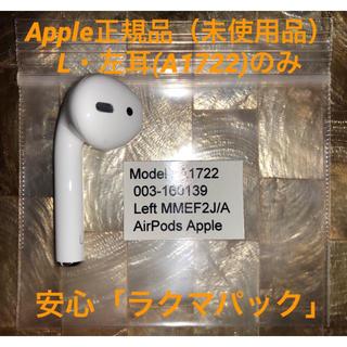 アップル(Apple)の★AirPods★Apple純正品・新品★左耳(A1722)のみ★即日発送(ヘッドフォン/イヤフォン)