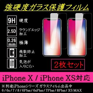 【新品】iPhone X / XS ガラスフィルム 2枚セット (保護フィルム)