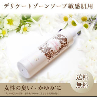 ウルラ(Ulula)の日本製 ウルラ デリケートゾーンソープ敏感肌用200g(ボディソープ/石鹸)