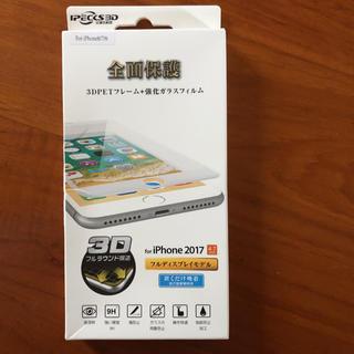 iPhone用強化ガラスフィルム(保護フィルム)