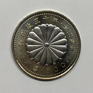 天皇陛下御在位30年記念 記念硬貨 (貨幣)