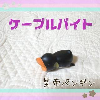 【今話題☆】ケーブルバイト (皇帝ペンギン) 断線防止♪♪ケーブル保護 アニマル(その他)
