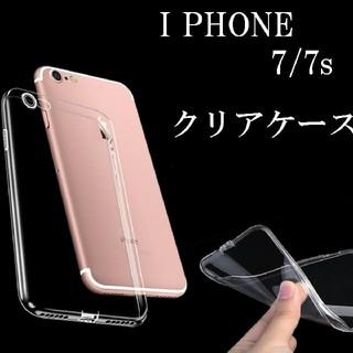 ☆iPhone7、8☆超軽量☆薄型 ソフトクリアケース phone-23(iPhoneケース)