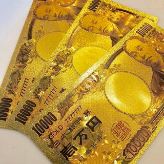 限定特価!!3枚set★24k Gold★一万円札★ブランド財布、バッグなどに(キャラクターグッズ)