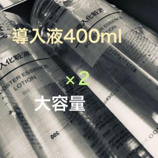 ムジルシリョウヒン(MUJI (無印良品))の無印良品導入液400ml【大容量】(ブースター / 導入液)