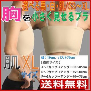 胸を小さく見せるブラ 選べる3色5サイズ キャミソール型 ストラップ付 肌XL(キャミソール)