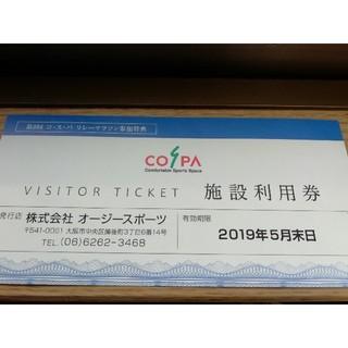 コスパ施設利用券JYH☆様専用(フィットネスクラブ)