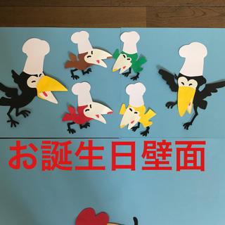 壁面飾り    パン屋さん❣️   ハンドメイド   誕生日壁面(その他)