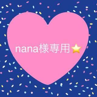 nana様専用です(モバイルケース/カバー)