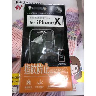 アイフォン 保護フィルム 保護強化ガラス(保護フィルム)