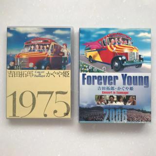 つま恋 DVD 吉田拓郎 かぐや姫インつま恋1975、Forever Young(ミュージシャン)