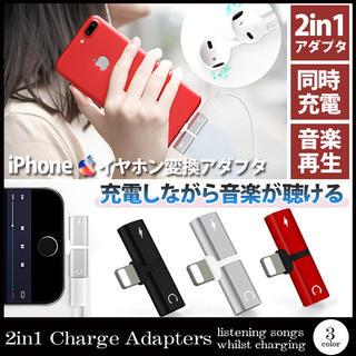 ライトニング 変換 アダプタ 充電 音楽 同時 iPhone 2in1 レッド(ストラップ/イヤホンジャック)