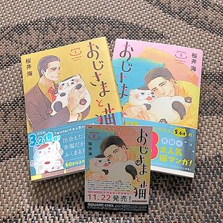 おじさまと 猫  2冊セット(その他)