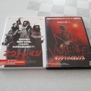 アウトレイジワールド、キングオブバイオレンス  2本セット(外国映画)