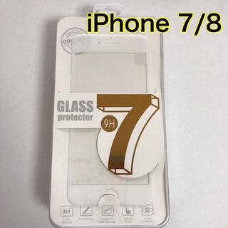 iPhone 7/8☆3D曲面フルカバー強化ガラスフィルム(保護フィルム)