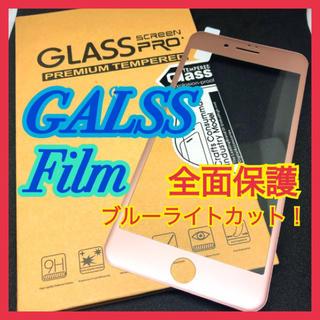 iPhone フィルム ガラス ブルーライトカット 全面保護 送料無料 光沢(保護フィルム)