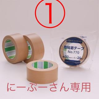テープ にーぷーさん専用(テープ/マスキングテープ)
