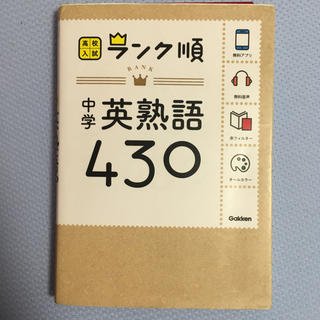 ガッケン(学研)の高校入試 ランク順 中学英熟語 430(参考書)