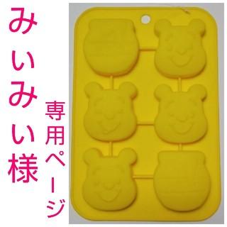ディズニー(Disney)の【みぃみぃ様専用】シリコン☆プチケーキ型(調理道具/製菓道具)