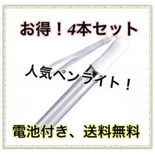 ★人気高性能 LED ペンライト 15色 カラーチェンジ コンサートライト「4本(アイドルグッズ)