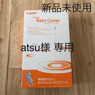 コンビ(combi)のatsu様専用  新品未使用  マルチフィットレインカバー(ベビーカー用レインカバー)