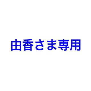 由香さま専用(アイドルグッズ)