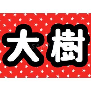 エグザイル トライブ(EXILE TRIBE)のTAIKI ネームボード 95(ミュージシャン)