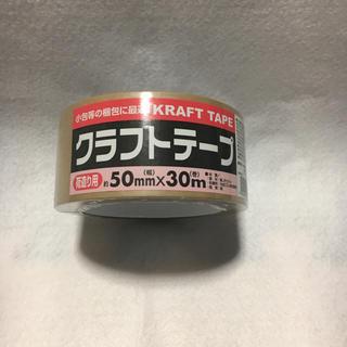 クラフトテープ①(テープ/マスキングテープ)