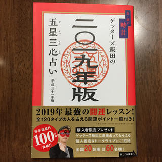 「ゲッターズ飯田の五星三心占い 2019年版金/銀の時計」(趣味/スポーツ/実用)