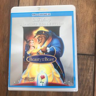 ディズニー(Disney)のディズニー 美女と野獣 ダイヤモンドコレクション DVD ブルーレイ(アニメ)